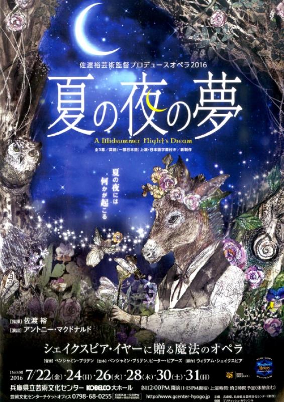 佐渡裕芸術監督プロデュースオペラ2016 「夏の夜の夢」