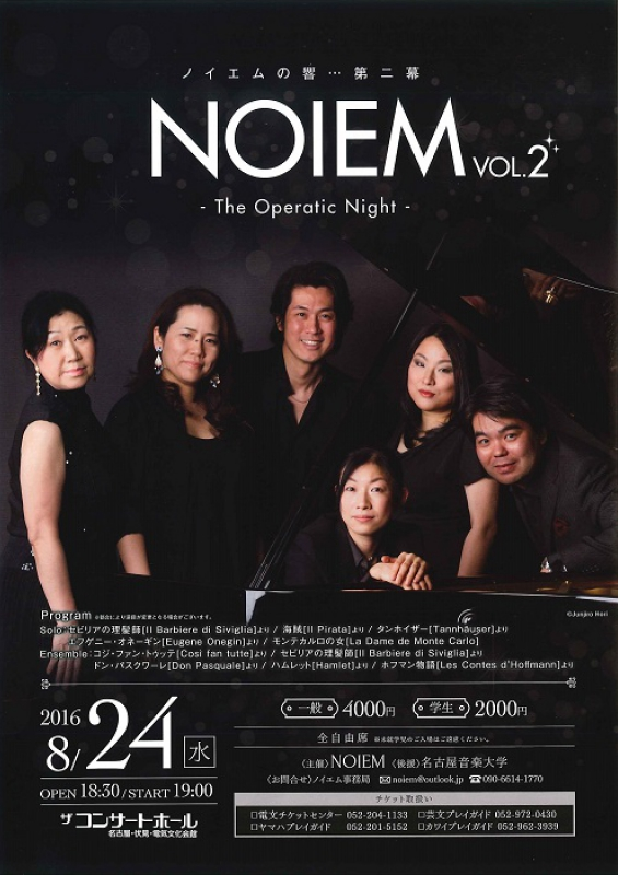 NOIEM VOL.2 The Operatic Night