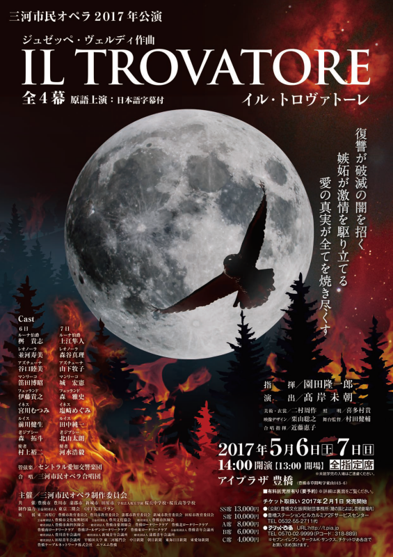 三河市民オペラ2017年公演 イル・トロヴァトーレ(IL TROVATORE)