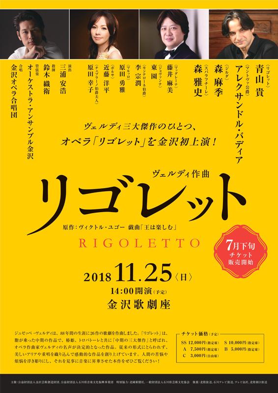 ヴェルディ作曲「リゴレット」金沢初上演!!