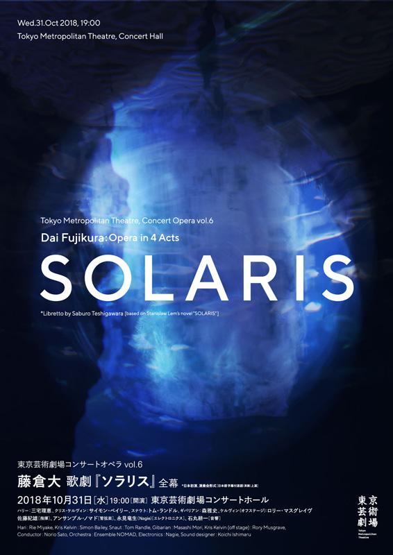 東京芸術劇場コンサートオペラvol.6『ソラリス』